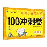 幼升小 名校入学冲刺100分冲刺卷 拼音1