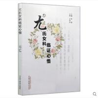 尤氏女科临证心悟 曾倩主编 中国中医药出版社 9787513245616