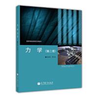 【正版二手书旧书 8成新】国家程主讲教材:力学(第2版)() 张汉壮,王文全 高等教育出版社 978704035532