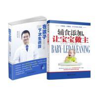 辅食添加 让宝宝做主 BabyLedWeaning+在孩子下次生病前(小儿外科裴医生)婴幼儿主导式进食法指导 宝宝辅食