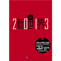 【新书店正品包邮】2013新世界 玄色 长江出版社 9787549221875