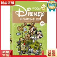 米奇和星际护卫队/米奇90周年纪念典藏版 美国迪士尼公司,曹艺嘉 湖南少年儿童出版社