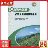 绿色食品 产地环境实用技术手册(绿色食品标准解读系列) 王颜红,张志华,中国绿色食品发展中心组 中国农业出版社9787
