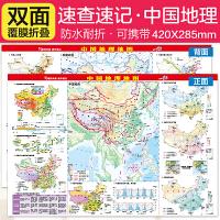 地理桌面速查速记·中国地理地图