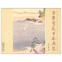 苦兼室藏日本画集 Kujian Studio Collection of Japanese Paintings