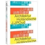 J.J.P.奥德谈荷兰建筑