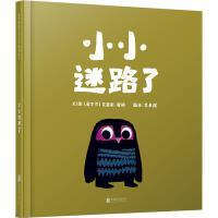小小迷路了――AOI儿童读物最佳插画金奖 入围2012年凯特・格林纳威奖!