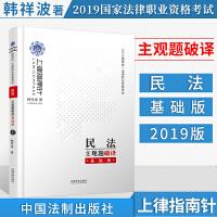 正版 2019国家统一法律职业资格考试民法主观题破译:基础版 中国法制出版社