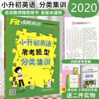 送2本 2020版 沸腾英语 小升初英语常考题型分类集训 各版本通用 小学生英语练习 小升初六年级英语 名校教师推荐用