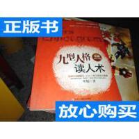 [二手旧书9成新】九型人格读人术 /中原 著 中华工商联合出版社