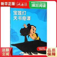 上海美影疯狂阅读 宝莲灯 天书奇谭 上海美术电影制片厂,童趣出版有限公司 9787115476784 人民邮电出版社