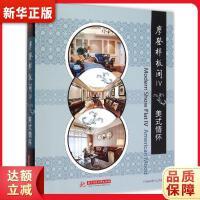 摩登样板间Ⅳ 美式情怀 ID Book图书工作室 9787568006613 华中科技大学出版社