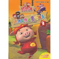 猪猪侠 积木世界的童话故事3广东咏声文化传播有限公司少年儿童出版社9787532490424