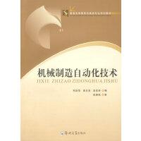 机械制造自动化技术 刘治华,李志农,刘本学 编 9787564501297 郑州大学出版社