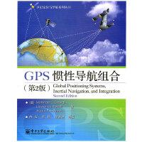 GPS惯性导航组合(第2版)