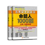 肖秀荣 2019考研政治命题人1000题(上册:试题,下册:解析)