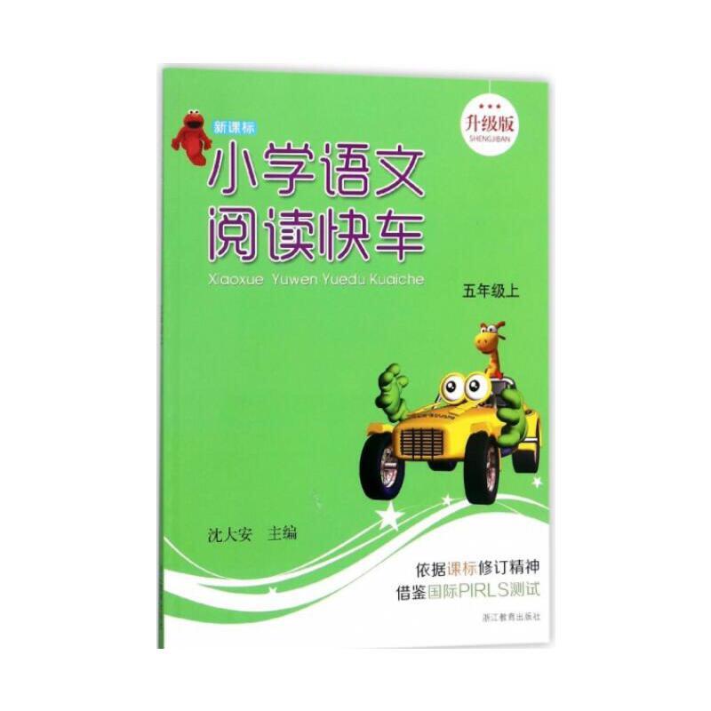 新课标 小学语文阅读快车 升级版 五年级上