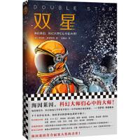 双星 [美]罗伯特・海因莱因(RobertA.Heinlein),张建光 9787532170852 上海文艺出版社【直