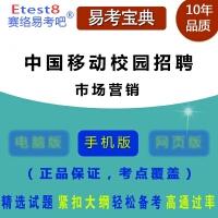 2019年中国移动校园招聘考试(市场营销)易考宝典手机版-ID:4664