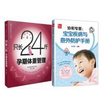 只长24斤 孕期体重管理 怀孕书籍 +协和专家宝宝疾病与意外防护手册孕妇饮食书养胎不养肉孕妇书籍孕期饮食营养书籍孕妇食