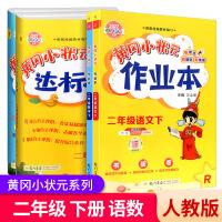 黄冈小状元作业本+达标卷二年级下册语文数学全套人教版2021新版