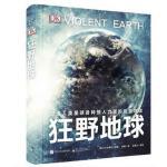 DK狂野地球(精装版 全彩)青少年科普百科塑造人类星球各种惊人力量的视觉导读 揭开地球自然灾难头条背后的科学