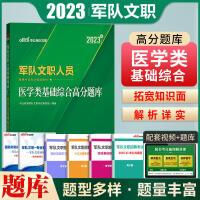 中公2021军队文职人员招聘考试用书 医学类基础综合高分题库部队文职人员考试题库