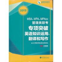 2013 MBA、MPA、MPAcc管理类联考英语专项突破――英语知识运用、翻译和写作 9787040346176