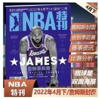【2019年10期现货】当代体育NBA灌篮杂志2019年5月下第10期 詹姆斯.哈登 随刊附赠华莱士.安特托昆博+伦纳