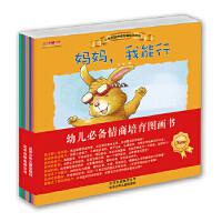 【正版直发】小兔杰瑞情商培育绘本系列(套装共8册) 王坤 9787530128053 北京少年儿童出版社