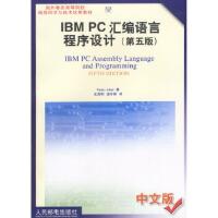 【新书店正品包邮】 IBM PC汇编语言程序设计(第五版,中文版) 埃布尔,沈美明,温冬婵 9787115103529