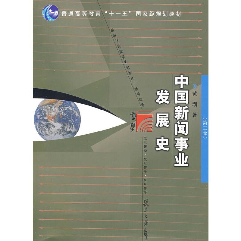 中国新闻事业发展史(第二版)