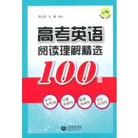 高考英语阅读理解精选100篇