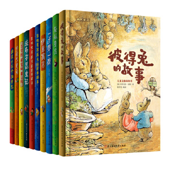 亲子成长必读 套装全10册趣味故事,国学经典,科普知识,彩图全注音,儿童启蒙阅读、亲子共读必备床头书