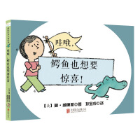 我的玩具好朋友系列绘本:哇哦,鳄鱼也想要惊喜!+绒毛兔(套装共2册)