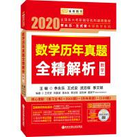 2020考研数学 2020李永乐・王式安考研数学历年真题全精解析(数一) 金榜图书