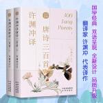 许渊冲译唐诗三百首(汉英双语)