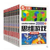 儿童专注力训练书6-8-10-12岁 小学三二一年级数学逻辑思维训练5五分钟玩出专注力全套8册 2000个思维游戏左右