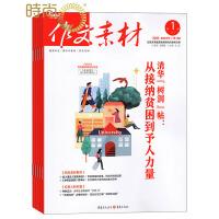 作文素材(上下)杂志 2020年全年杂志订阅新刊预订1年共24期 课堂内外7月起订
