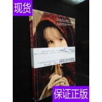 [二手旧书9成新]莎拉的钥匙 /[法]罗斯奈 著;章于红、龙飞 译