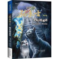 猫武士外传4:钩星的承诺 新版
