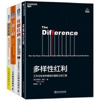 多样性红利+内容红利+口碑红利+社群红利(套装共4册)