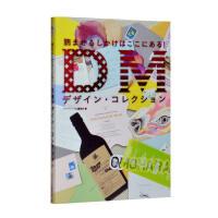 DMデザイン・コレクション�iませるしかけはここDM设计・收藏 卡片版式名片设计书