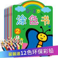 送12支彩铅 8册0~3岁涂色书_小红花_宝宝学画临摹涂色本0-1-2-3岁 儿童画画书籍宝宝简笔画学画入门书启蒙幼儿