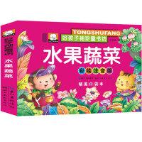 水果蔬菜 好孩子袖珍童书坊 彩图全集注音版精美口袋童话故事0-6岁畅销绘本正版儿童书籍
