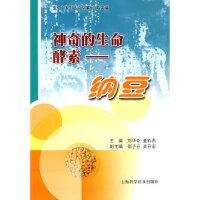 【新书店正版】神奇的生命酵素:纳豆刘华奇上海科学普及出版社9787542743251