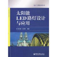 【新书店正版】太阳能LED路灯设计与应用周志敏,纪爱华著9787121096945电子工业出版社