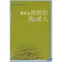 【二手书9成新】拿什么拯救你 我的爱人海岩长篇经典全集海岩9787503923364文化艺术出版社