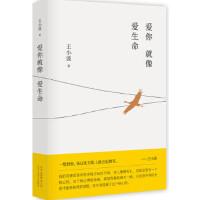 爱你就像爱生命(五线谱情书珍藏版) 王小波,新经典 出品 9787530217252 北京十月文艺出版社