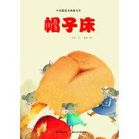 中国图画书典藏书系 帽子床